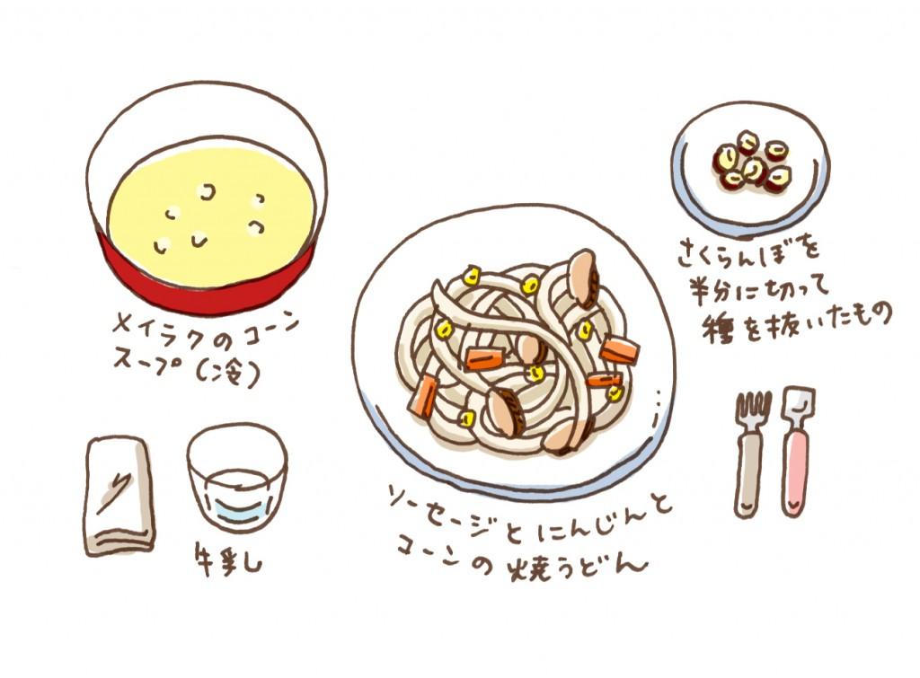 menu_160616